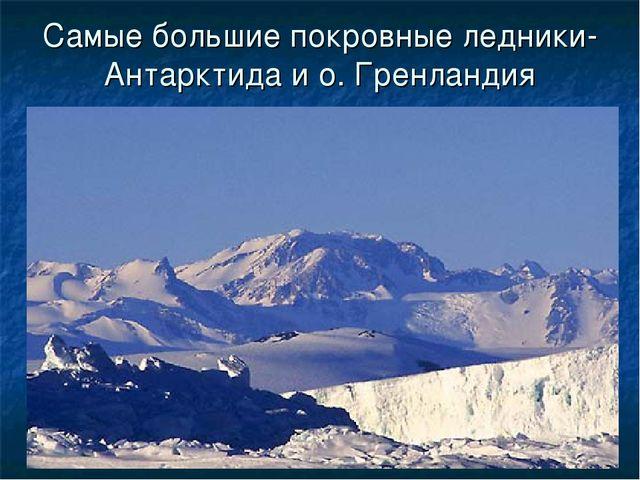 Самые большие покровные ледники- Антарктида и о. Гренландия