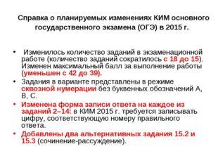 Справка о планируемых изменениях КИМ основного государственного экзамена (ОГ