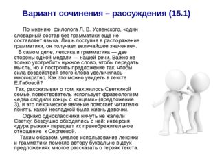 Вариант сочинения – рассуждения (15.1) По мнению филолога Л. В. Успенского,