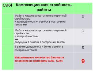 С3К4Композиционная стройность работы  Работа характеризуется композицион