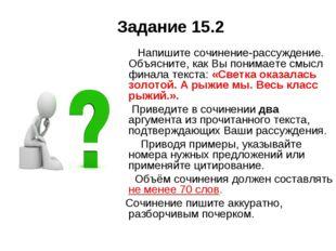 Задание 15.2 Напишите сочинение-рассуждение. Объясните, как Вы понимаете смыс