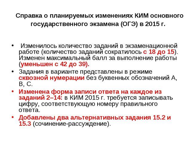Справка о планируемых изменениях КИМ основного государственного экзамена (ОГ...