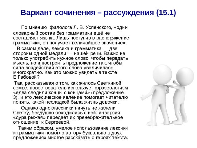 Вариант сочинения – рассуждения (15.1) По мнению филолога Л. В. Успенского,...