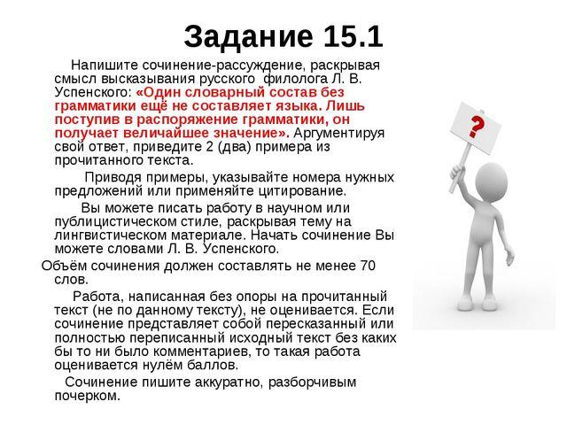 Задание 15.1 Напишите сочинение-рассуждение, раскрывая смысл высказывания рус...