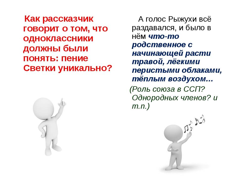 Как рассказчик говорит о том, что одноклассники должны были понять: пение Св...