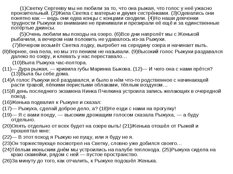 (1)Светку Сергееву мы не любили за то, что она рыжая, что голос у неё ужасно...