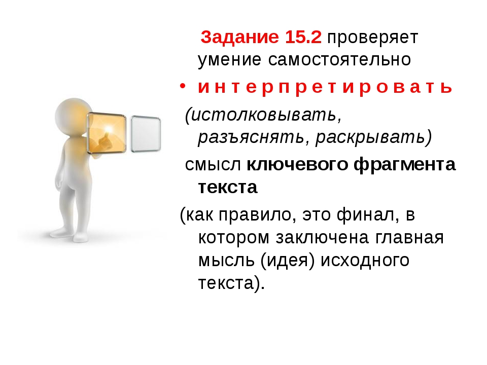 Задание 15.2 проверяет умение самостоятельно и н т е р п р е т и р о в а т ь...
