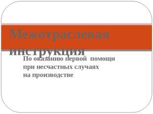 По оказанию первой помощи при несчастных случаях на производстве Межотраслева