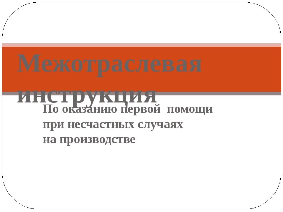 По оказанию первой помощи при несчастных случаях на производстве Межотраслева...