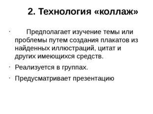2. Технология «коллаж»  Предполагает изучение темы или проблемы пут