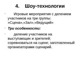 4. Шоу-технологии  Игровые мероприятия с делением участников на три г