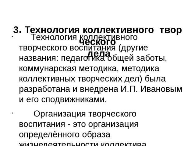 3.Технологияколлективноготворческого дела  Технология коллекти...