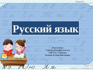Подготовила Учитель начальных классов ОШ №52 г.Горловка Пальчик Ксения Виктор