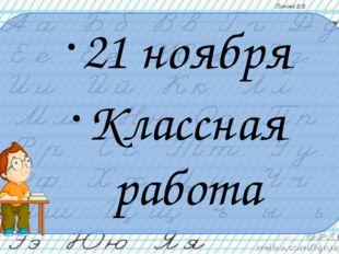 21 ноября Классная работа Панова В.В.