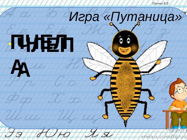 Игра «Путаница» ЧЛЕПА ПЧЕЛА Панова В.В.