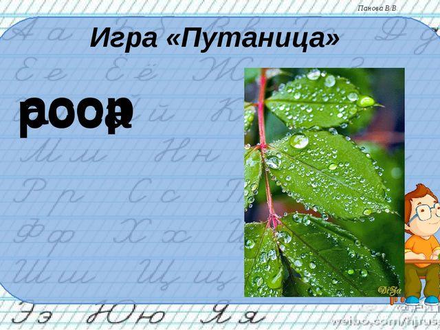 асор роса Игра «Путаница» Панова В.В.