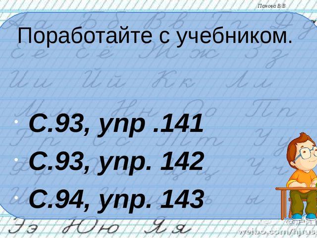 Поработайте с учебником. С.93, упр .141 С.93, упр. 142 С.94, упр. 143 Панова...