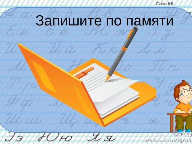 Запишите по памяти Панова В.В.