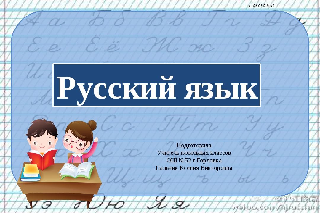Подготовила Учитель начальных классов ОШ №52 г.Горловка Пальчик Ксения Виктор...