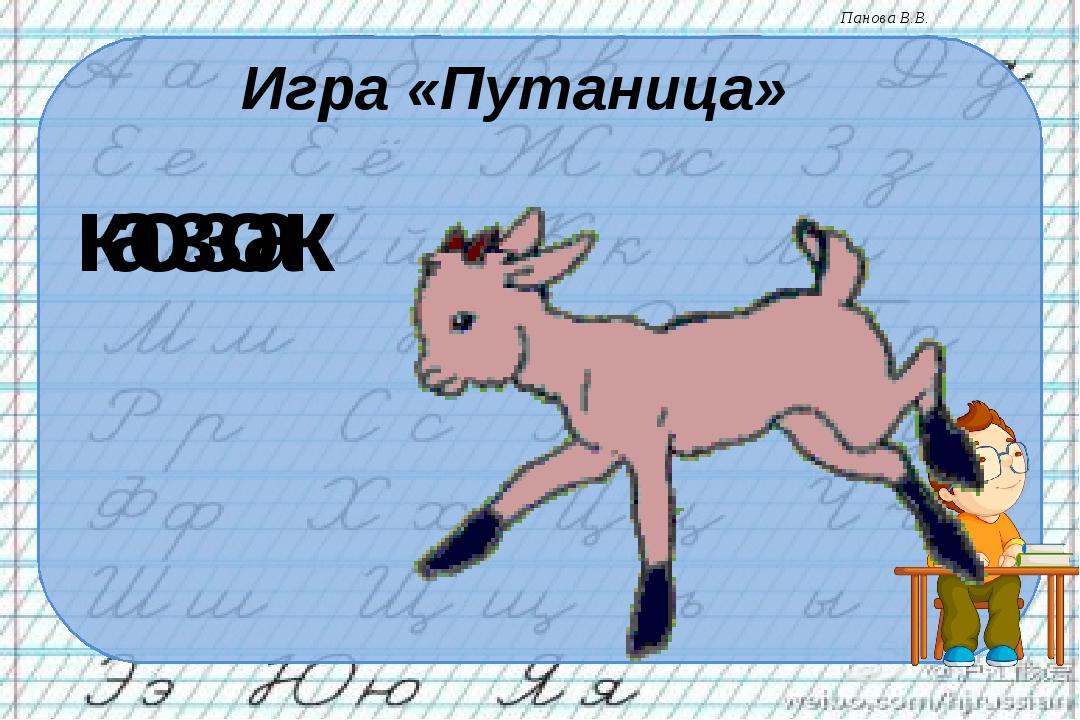 азок коза Игра «Путаница» Панова В.В.