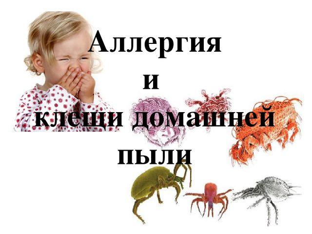 Аллергия и клещи домашней пыли