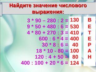 м Найдите значение числового выражения: 3 * 90 – 280 : 2 = 9 * 50 + 480 : 6 =
