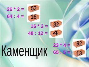 26 * 2 = 64 : 4 = 16 * 2 = 48 : 12 = 23 * 4 = 65 : 5 =