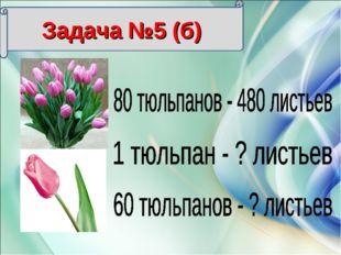 Задача №5 (б)