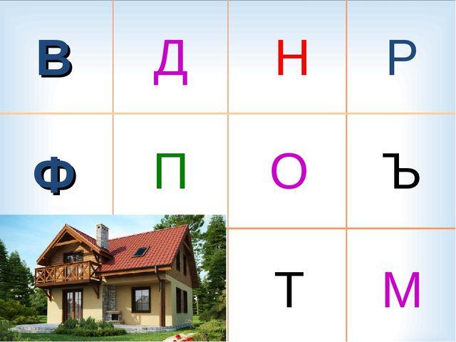 В Ф Д П С Н Р О Т Ъ М Л