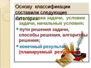 Основу классификации составили следующие категории: постановка задачи, услови