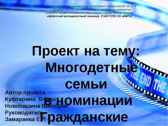 Министерство общего профессионального образования Свердловской области Госуда...