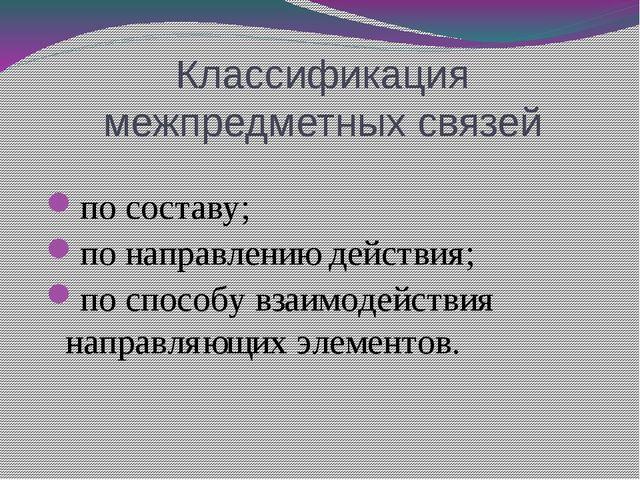 Классификация межпредметных связей по составу; по направлению действия; по сп...