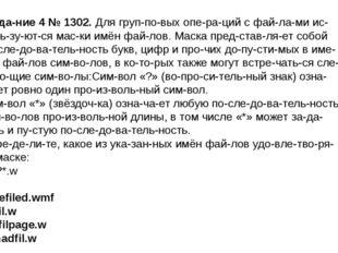Задание 4№1302. Для групповых операций с файлами используются м