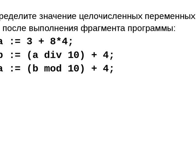Определите значение целочисленных переменных a и b после выполнения фрагмент...