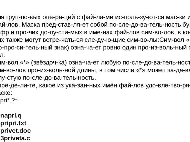 Для групповых операций с файлами используются маски имён файлов....