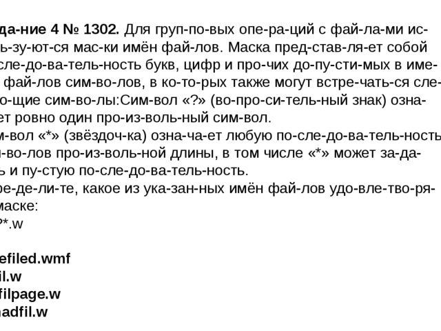 Задание 4№1302. Для групповых операций с файлами используются м...