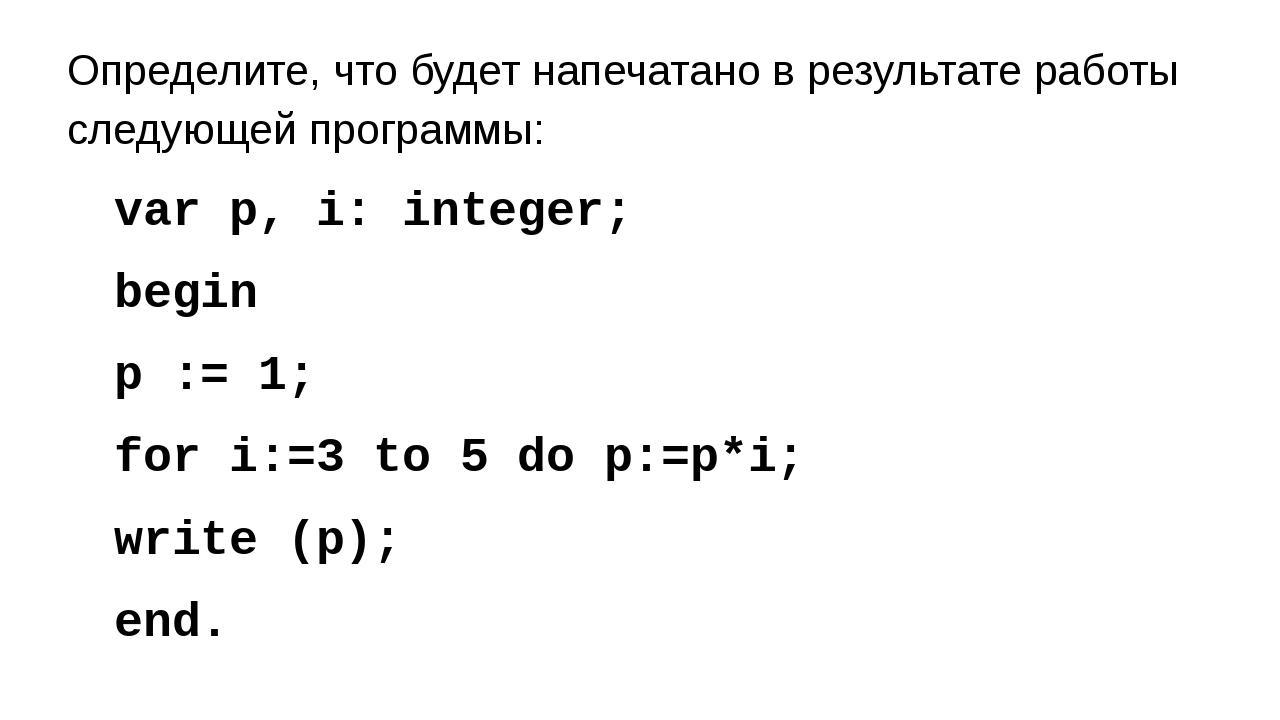 Определите, что будет напечатано в результате работы следующей программы: var...