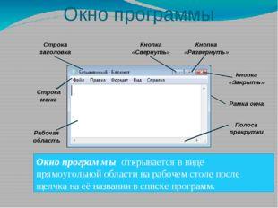 Окно программы Окно программы открывается в виде прямоугольной области на раб