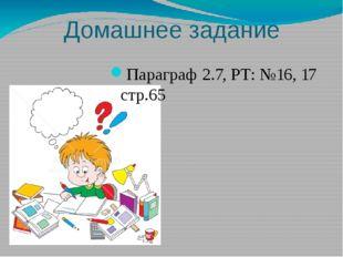 Домашнее задание Параграф 2.7, РТ: №16, 17 стр.65