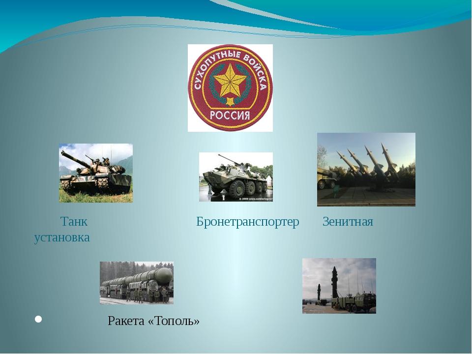 Танк Бронетранспортер Зенитная установка Ракета «Тополь»