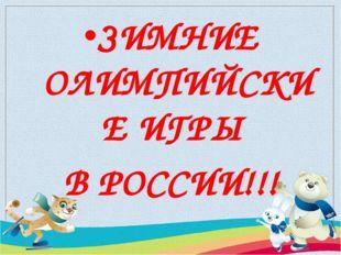 ЗИМНИЕ ОЛИМПИЙСКИЕ ИГРЫ В РОССИИ!!!