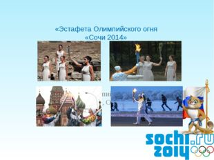 «Эстафета Олимпийского огня «Сочи 2014» Эстафета Олимпийского огня в Москве,
