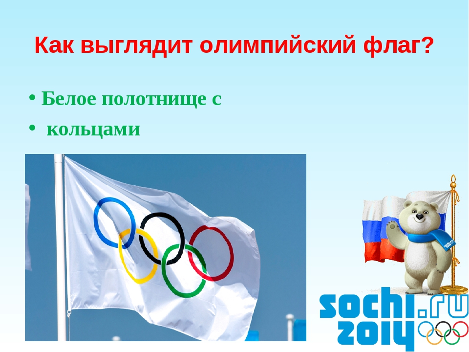 Белое полотнище с кольцами Как выглядит олимпийский флаг?
