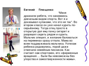 """Евгений Плющенко """"Меня дразнили ребята, что занимаюсь девчачьим видом спорта."""