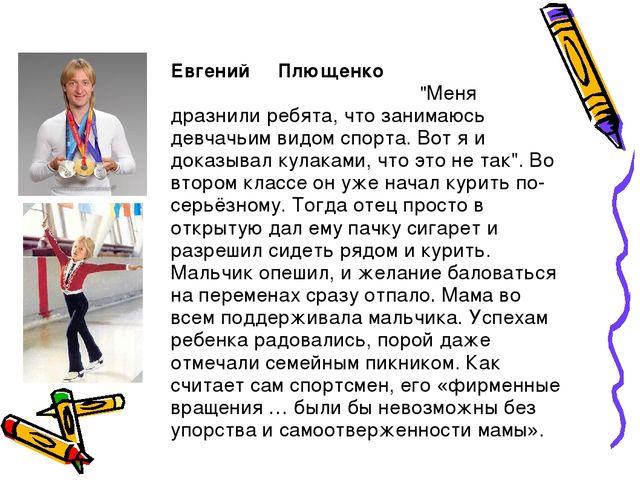 """Евгений Плющенко """"Меня дразнили ребята, что занимаюсь девчачьим видом спорта...."""