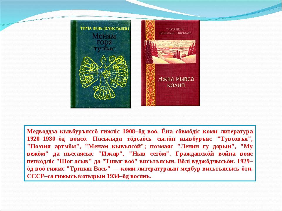 Медводдза кывбуръяссö гижлiс 1908–öд воö. Ёна сöвмöдiс коми литература 1920–1...