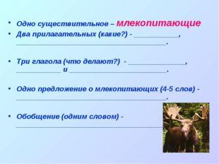 Одно существительное – млекопитающие Два прилагательных (какие?) - __________