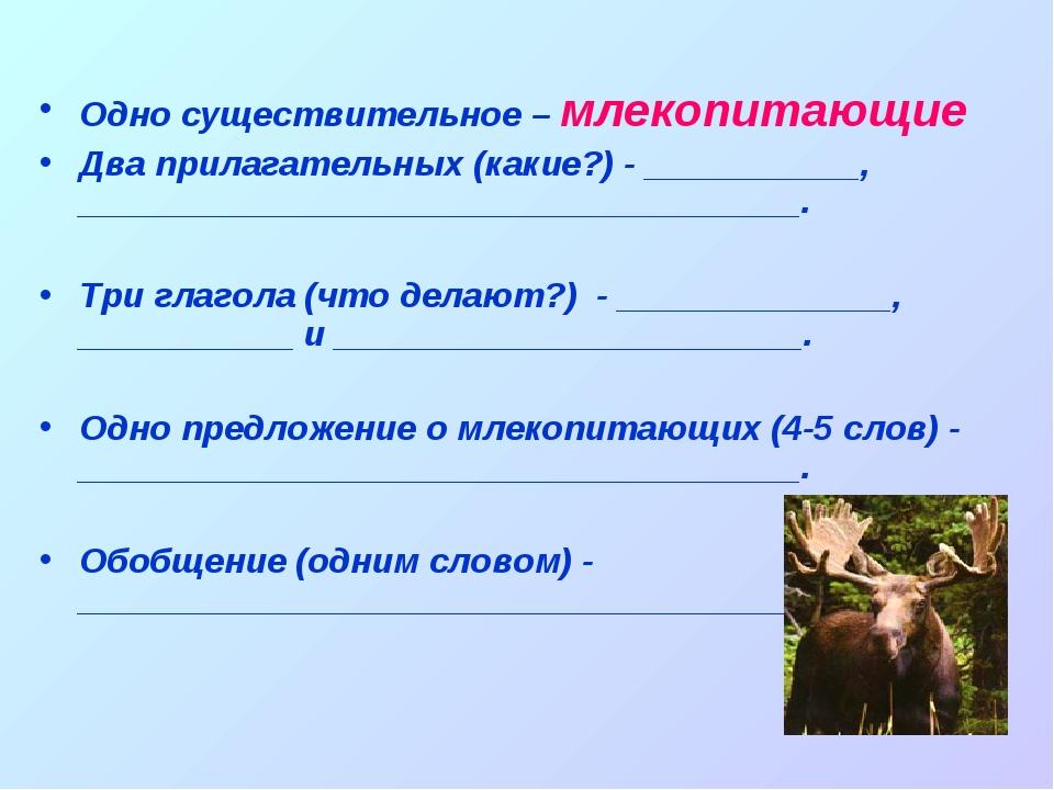 Одно существительное – млекопитающие Два прилагательных (какие?) - __________...