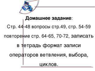 Домашнее задание: Стр. 44-48 вопросы стр.49, стр. 54-59 повторение стр. 64-6