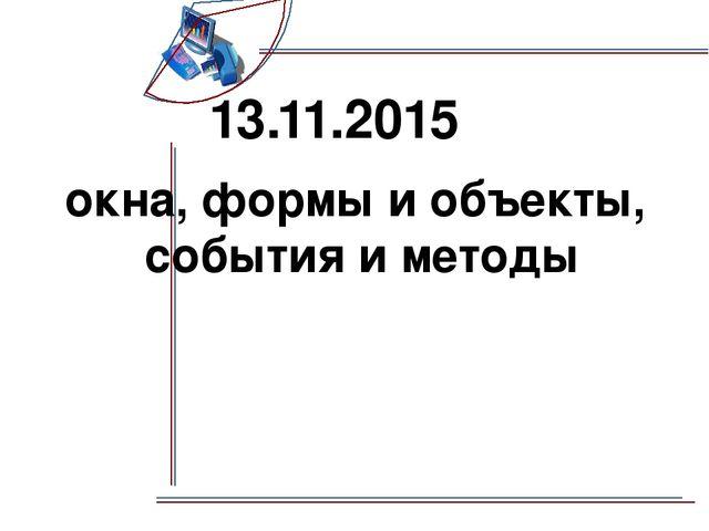 13.11.2015 окна, формы и объекты, события и методы